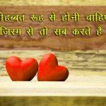 Romantic Love Shayari Pics Dwonlaod