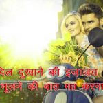 Romantic Love Shayari Pics Free Download
