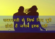 Romantic Love Shayari Pics Free New