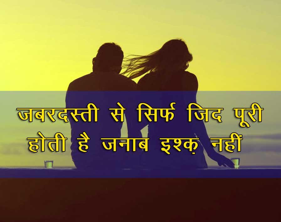 Romantic Love Shayari Pics Free New