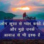 Romantic Love Shayari Pics New Download