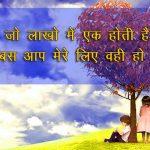 Romantic Love Shayari Pics Photo Download