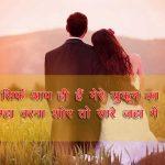 Romantic Love Shayari Pics Wallpaper Download