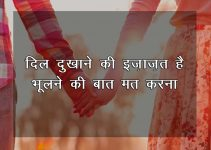Romantic Love Shayari Pictures Download
