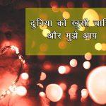 Romantic Love Shayari Pictures Download Free