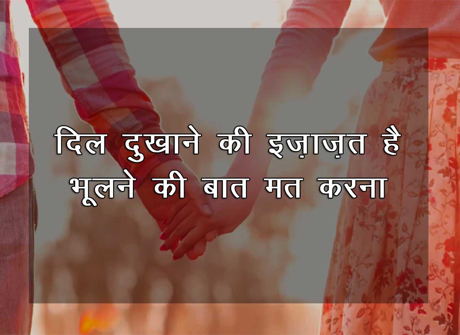 Romantic Love Shayari Pictures Download