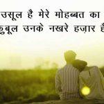 Romantic Love Shayari Pictures Free Downlaod