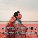 Romantic Love Shayari Pictures New Downlod