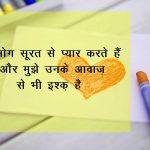 Romantic Love Shayari Wallpaper Free