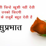 Rose Hindi Quotes Good Morning Images Download