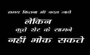 Samay Kitna Bhi Badal Jaye