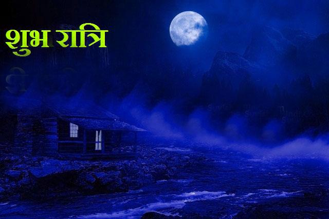 Shubh Ratri Images Pics Download