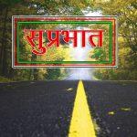 Suprabhat Pics Pictures Download