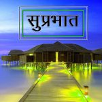 Best Quality Suprabhat Images Pics Download