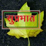 895+ Suprabhat Images Wallpaper Download [ Latest Collection ]