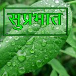 Beautiful Suprabhat Images Pics