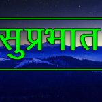 Free Suprabhat Pics pictures Download