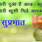 Suprabhat Images Pics Download