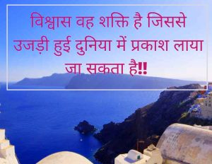 Suvichar Quotes Images Photo Free