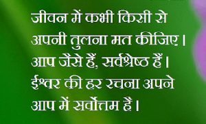 Suvichar Quotes Images Photo for Facebook
