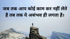 Suvichar Quotes Images Pics Download