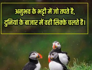 Suvichar Quotes Images Pics Download Free