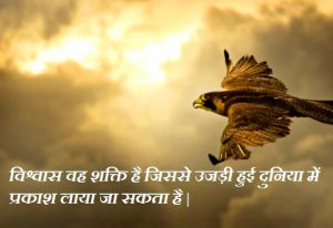 Suvichar Quotes Images Pics For Facebook
