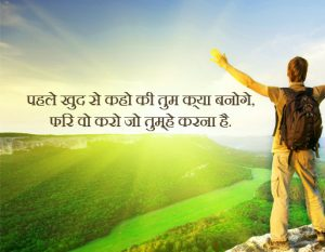 Suvichar Quotes Images Pics New
