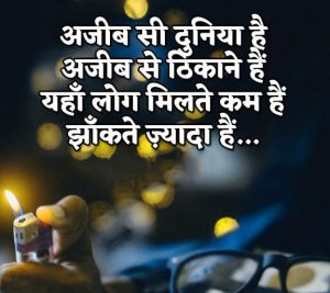 Suvichar Quotes Images Pics New Downlaod
