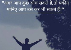 Suvichar Quotes Images Pics Wallpaper HD