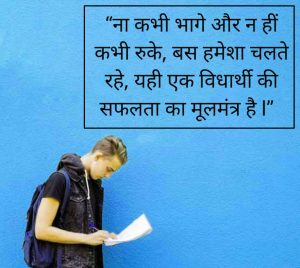 Suvichar Quotes Images Wallpaper Free