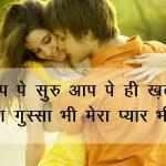 Sweet Love Shayari Images Pics Download