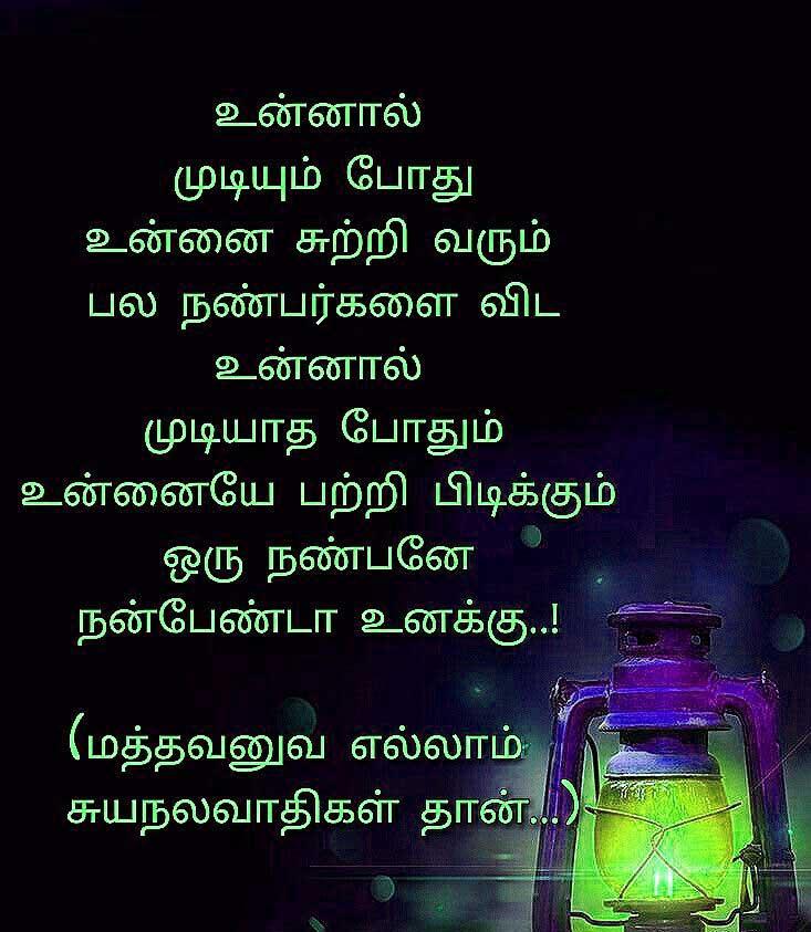 Tamil Whatsapp Dp Download