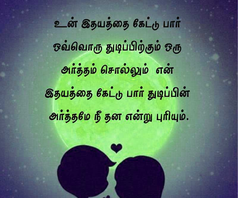 Tamil Whatsapp Dp Images Download