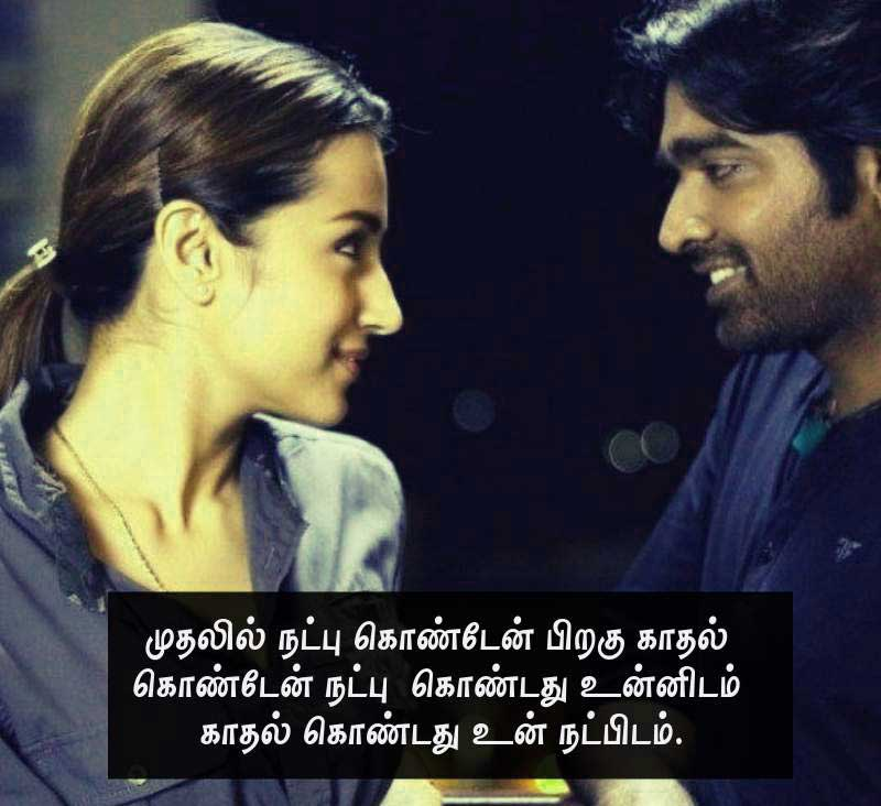 Tamil Whatsapp Dp Images
