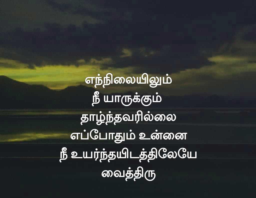 Tamil Whatsapp Dp Photo Wallpaper