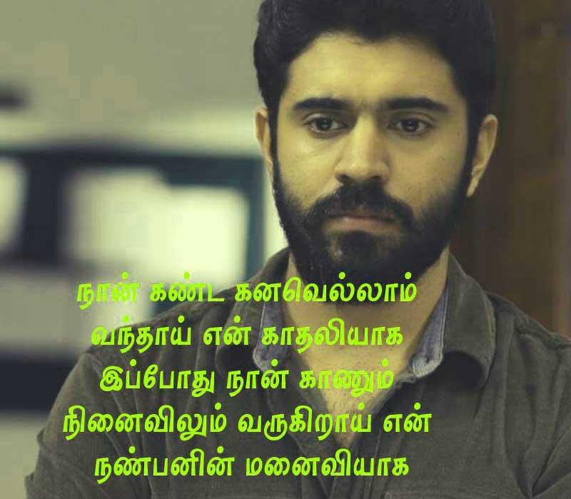 Tamil Whatsapp Dp Photo