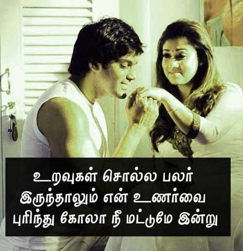 Tamil Whatsapp Dp Pics