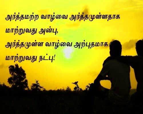 Tamil Whatsapp Dp Pictures