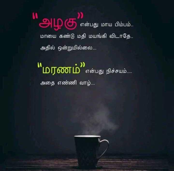 Tamil Whatsapp Dp Wallpaper