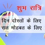 Top Free Hindi Shubh Ratri Images Download