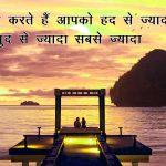Top Fresh Romantic Love Shayari Images