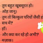 Top Girlfriend Jokes In Hindi Images