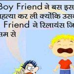 Top Hindi Jokes Images
