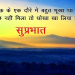 Top Quality Hindi Quotes Good Morning Images Download