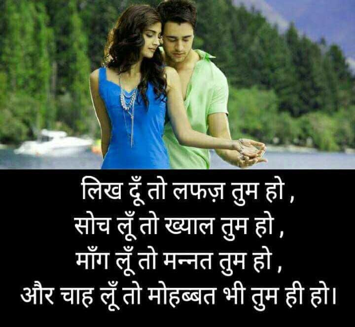 Whatsapp DP Love Shayari Images Photo New