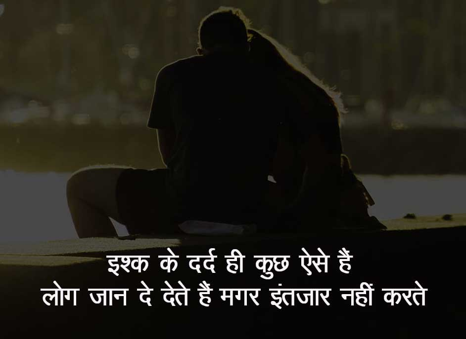 Whatsapp DP Love Shayari Images Photo New Download