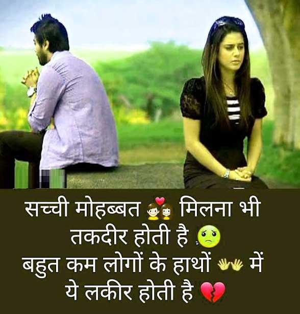 Whatsapp DP Love Shayari Images Pics Downlaod