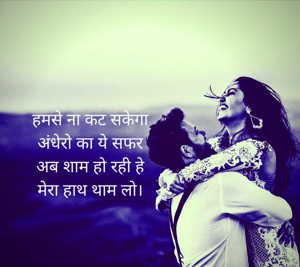 Whatsapp DP Love Shayari Images Pics Download