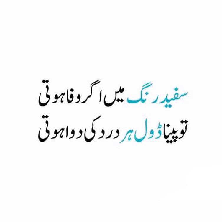 Whatsapp DP Love Shayari Images Pics In Urdu